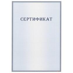 Сертификат с защитой арт. 110