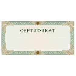 Сертификат с гравюрой арт. 1184