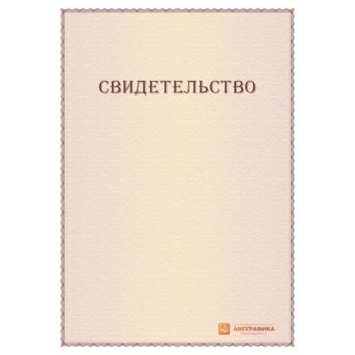 Подарочное свидетельство арт. 1207