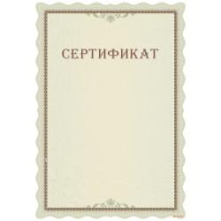 Сертификат персональный арт. 12012