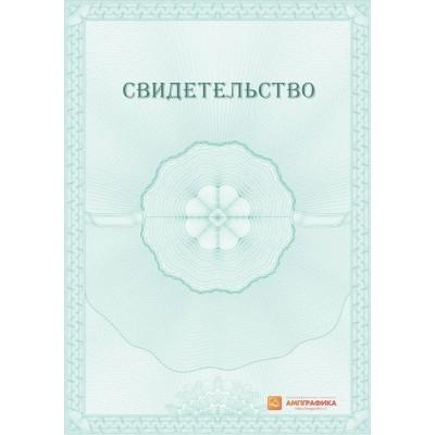 Свидетельство для компании арт. 1231