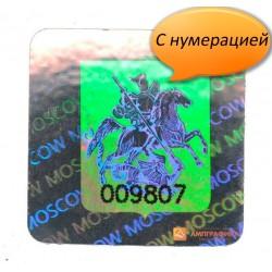 Голограмма Герб Москвы