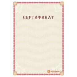 Сертификат с защитой арт. 135