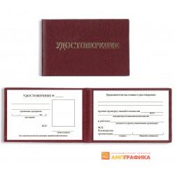 Удостоверение о проверке знаний по охране труда, пожарной и промышленной безопасности