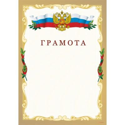 Грамота  российская арт. 619