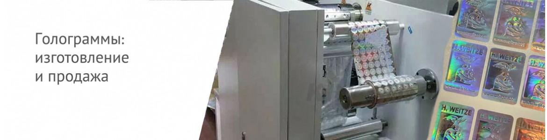 Голограммы: печать и изготовление