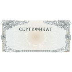 Сертификат фирменный формата E65 арт. 1182