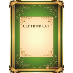 Сертификат поздравительный арт. 1144