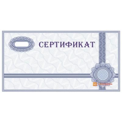 Эскиз свободного сертификата арт. 1117