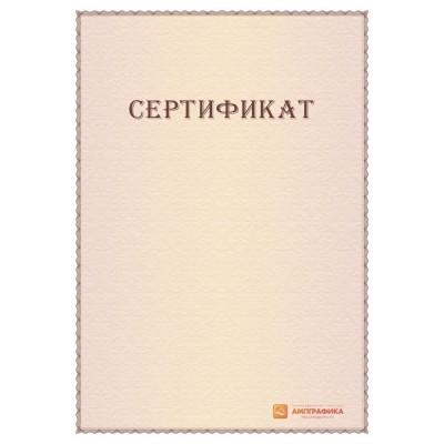 Сертификат бумага для подарочного сертификата арт. 1107