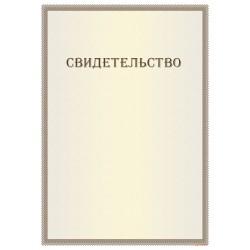 Свидетельство с нанесением текста арт. 1292