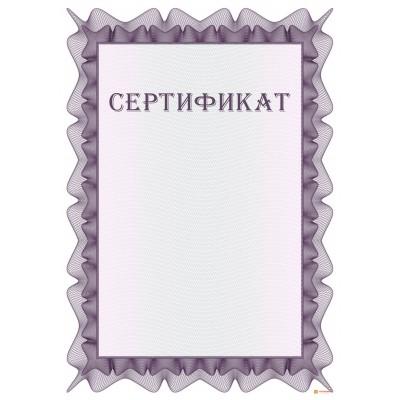 Сертификат об анулировании арт. 1163
