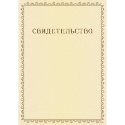 Свидетельство на обслуживание арт. 1303