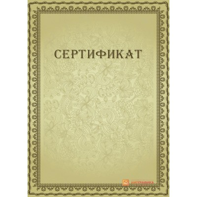 Сертификат корпоративный арт. 1124