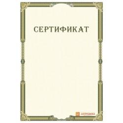 Сертификат о соглашении арт. 1148