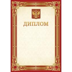 Диплом  поздравительный красный с гербом арт. 570
