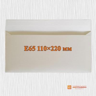 Конверты с прямым клапаном Е-65 (220х110 мм)