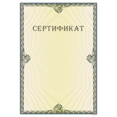 Сертификат с номером арт. 12009