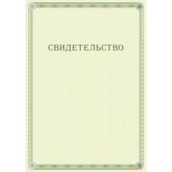 Свидетельство с защитой арт. 102
