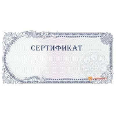 Макет подарочного сертификата  арт. 1101