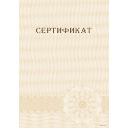 Сертификат с защитой арт. 114