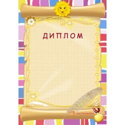 Диплом  для ребенка арт. 513