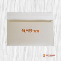 Пакет под пластиковые карты 91*59 мм
