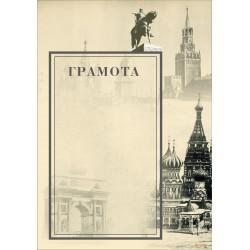 Грамота  с Москвой арт. 629