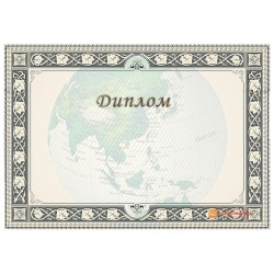 Диплом для путешественников арт. 5104