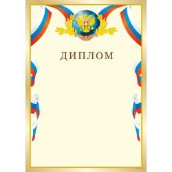 Диплом обыкновенный арт. 520