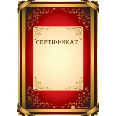 Сертификат праздничный арт. 1142