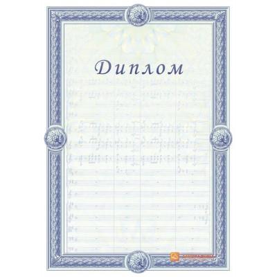 Диплом для музыкантов арт. 554