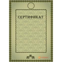 Сертификат вертикальный арт. 1125