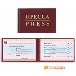 Удостоверение журналиста (пресса)