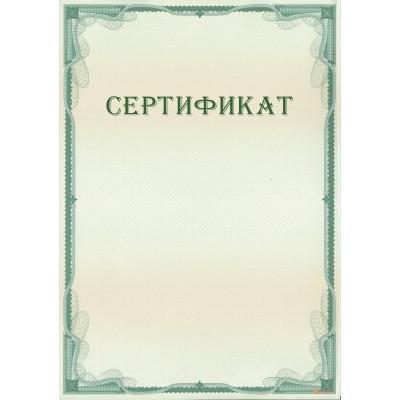 Сертификат с защитой арт. 125