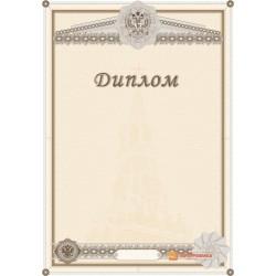 Диплом  поздравительный официальный арт. 5105