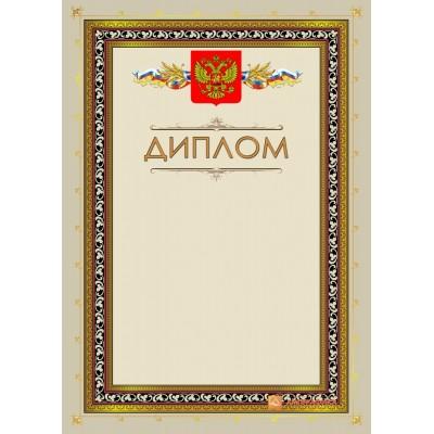 Диплом поздравительный бежевый с орлом арт. 580