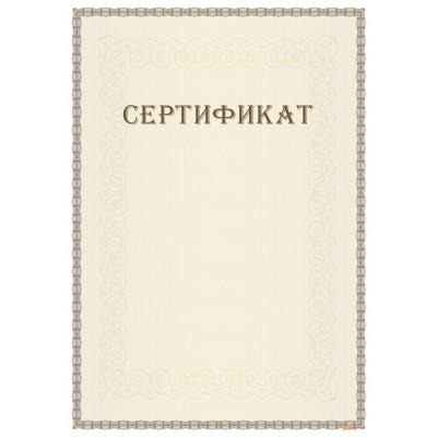 Сертификат с защитой арт. 105