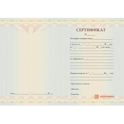 Бланк сертификата арт. 1506