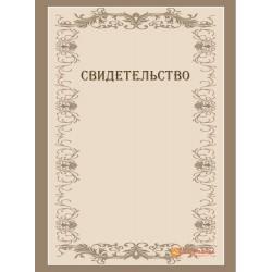 Свидетельство с узором арт. 1240