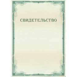 Свидетельство с защитой арт. 125