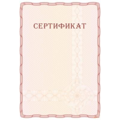 Сертификат с гильошем арт. 12016