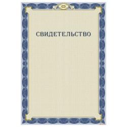 Свидетельства об указе арт. 1251