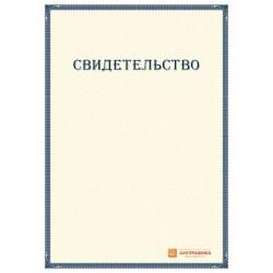 Свидетельство о проверке знаний арт. 1247