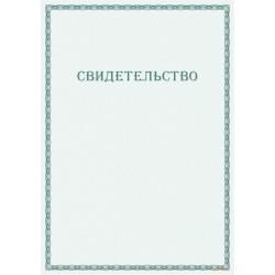 Свидетельство с защитой арт. 104