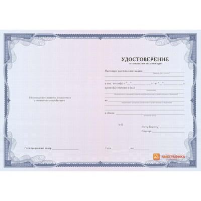 Бланк удостоверения о повышении квалификации арт. 1503