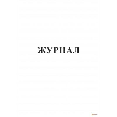 Журнал арматурных работ