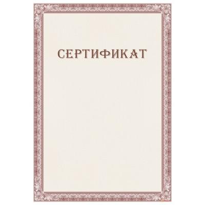 Сертификат с защитой арт. 106