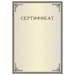 Сертификат для обучающих организаций арт. 12008
