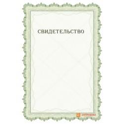 Макет свободного свидетельства арт. 1215